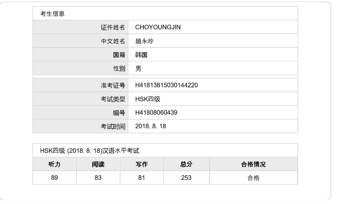 HSK4급 합격.png