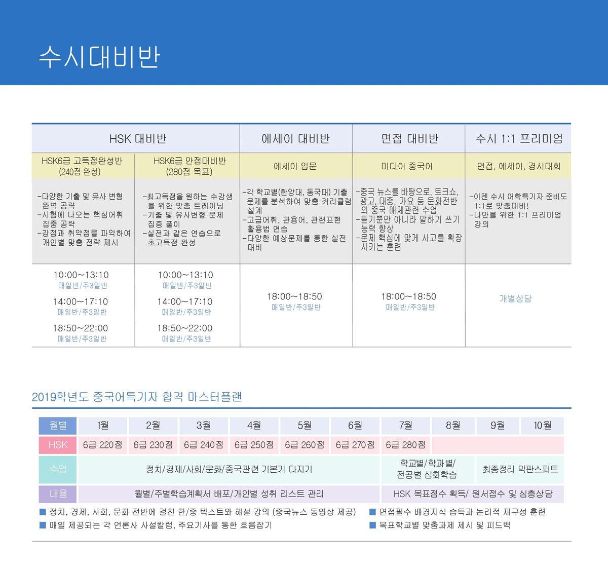 6 수시대비반.pdf_page_1.jpg