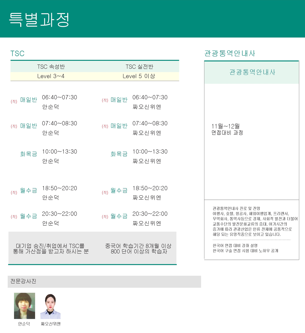 4 TSC,관광통역사.pdf_page_1.jpg