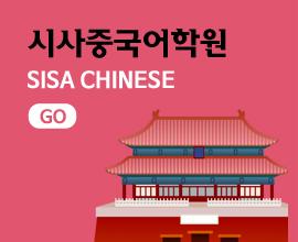 시사중국어학원